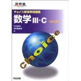 チョイス新標準問題集数学III・C (河合塾SERIES)