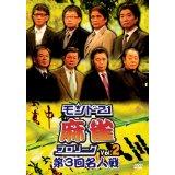 モンド21麻雀プロリーグ 第3回名人戦 Vol.2