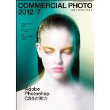 COMMERCIAL PHOTO (コマーシャル・フォト) 2012年 07月号
