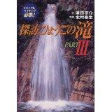 探訪 ひょうごの滝 PARTIII