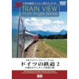 車窓マルチアングルシリーズ Vol.6 ドイツの鉄道 2