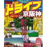 ベストドライブ京阪神 '10ー'11