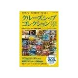 クルーズシップコレクション2008・2009(クルーズ2008年4月臨時増刊)
