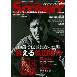 スクリーン+プラス vol.21 新作ドキュメンタリー『Soul red松田優作』 (スクリーン特編版)