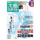 GONG (ゴング) 格闘技 2009年7月号増刊 大極(タイチー)スタイル