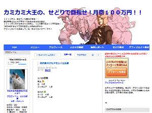 カミカミ大王の、せどりで目指せ!月商100万円!!