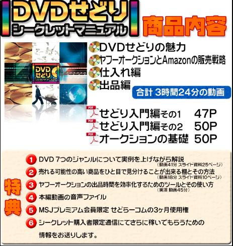 DVDせどりシークレットマニュアル