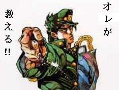 ジョジョ 承太郎