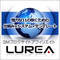 LUREA(ルレア)