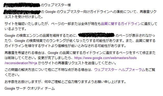 グーグル再審査