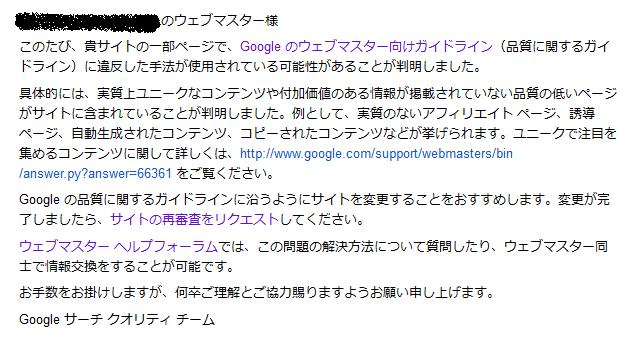 グーグルから警告(1)