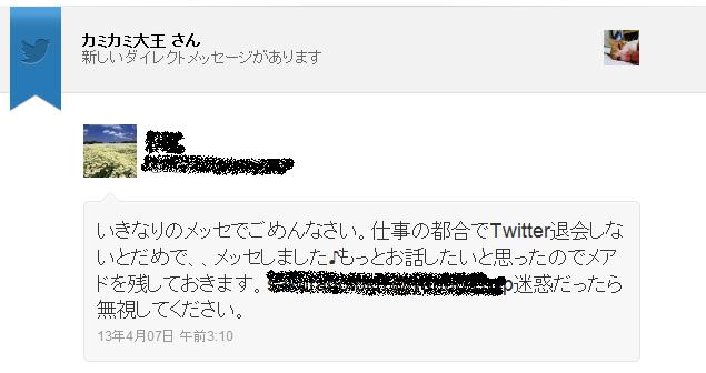 ツイッター スパムメッセージ(2)