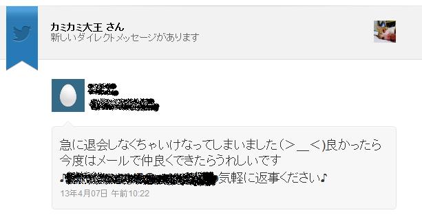ツイッター スパムメッセージ(3)