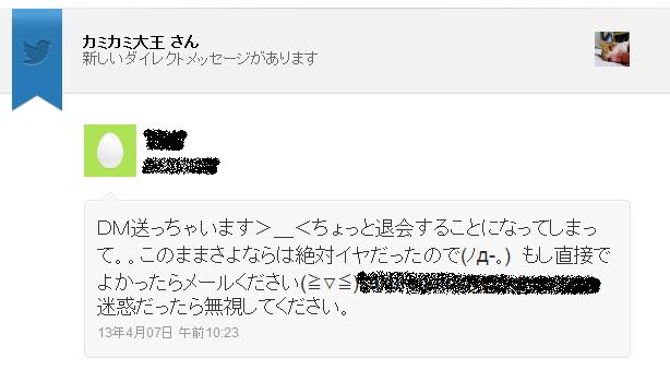 トゥイッター スパムメッセージ(4)