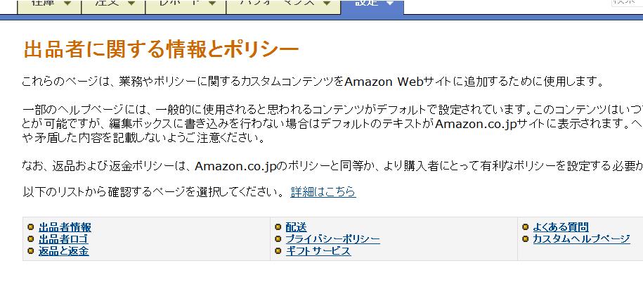 Amazonセラーセントラル「出品者情報」