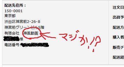 神風動画からの注文