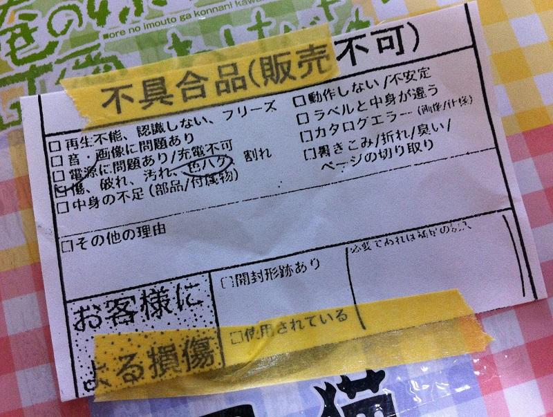 FBA返品された黒猫フィギュア (1)