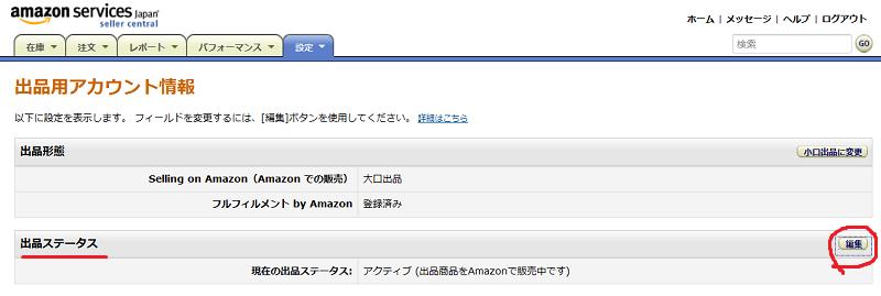 Amazon休暇設定(2)