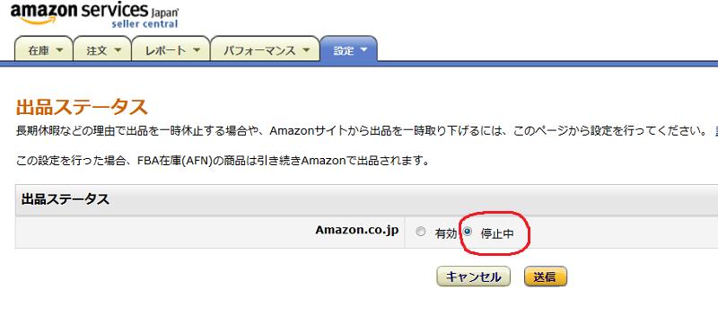 Amazon休暇設定(3)