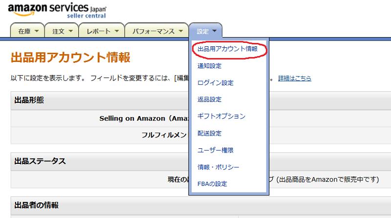 Amazon休暇設定(1)
