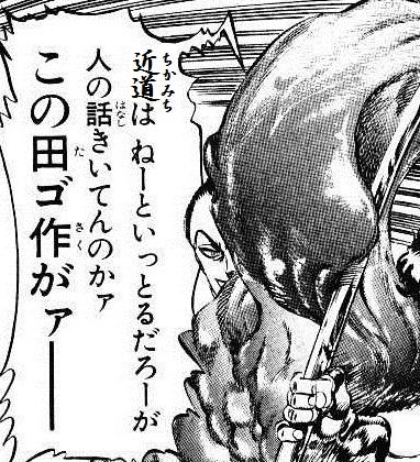 JOJO イエローテンパランス 田ゴ作