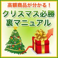クリスマス必勝裏マニュアル