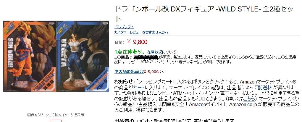 ドラゴンボール改 DXフィギュア -WILD STYLE- 全2種セット