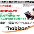 hobizon(ホビゾン)