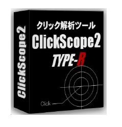 クリックスコープ2 タイプR