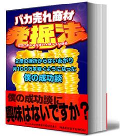 バカ売れ商材発掘法 【再配布可】