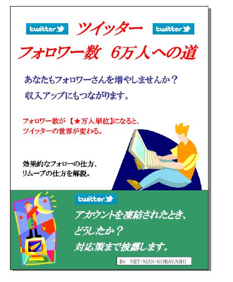 ツイッター フォロワー 6万人への道【再配布可】