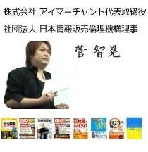 対談音声 菅智晃さん&リーマンさん【再配布可】
