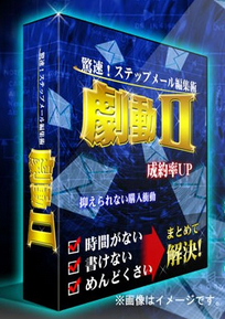 「劇動3」(劇動2 +追加ステップメール2本)【再配布可】