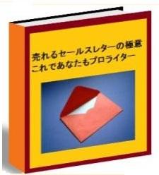 売れるセールスレターの極意 【再配布可】