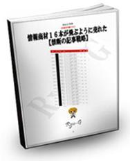 禁断の記事戦略【再配布可】