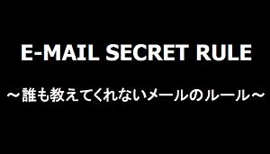 E-MAIL SECRET RULE メールのルール・マナー【再配布可】