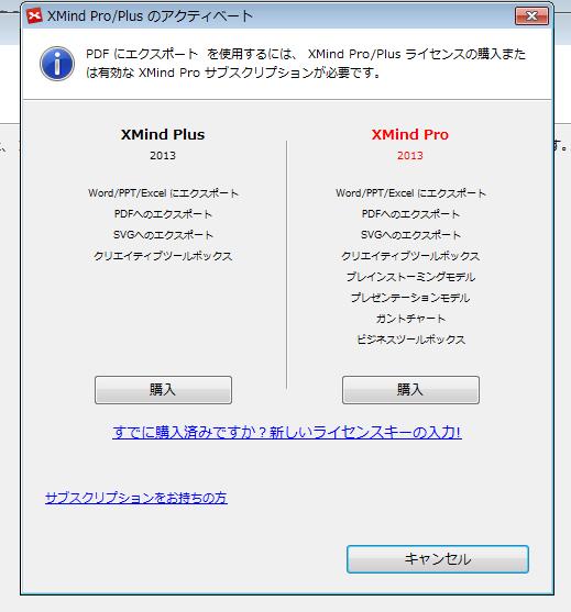 XMind アップグレード