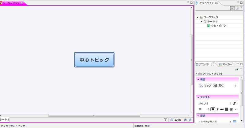 XMind ブランク(空)