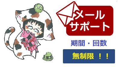 カミカミ大王 メールサポート