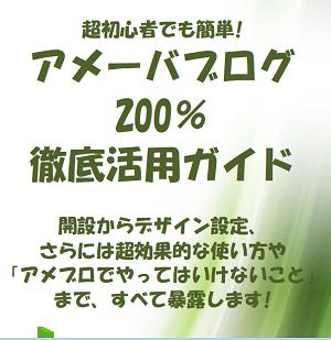 初心者でも簡単!アメブロ200%徹底活用ガイド【再配布可】