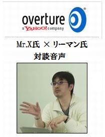 対談音声 Mr.Xさん&リーマンさん【再配布可】