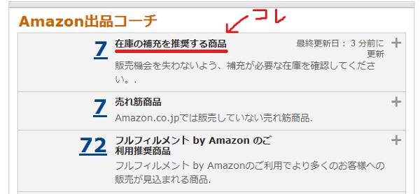 Amazon出品コーチ