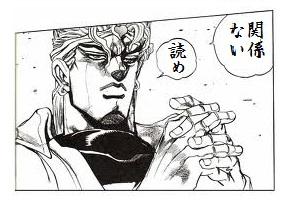 ジョジョ DIO様 読め