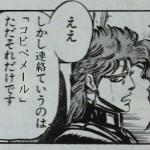 花京院 「ただそれだけです」