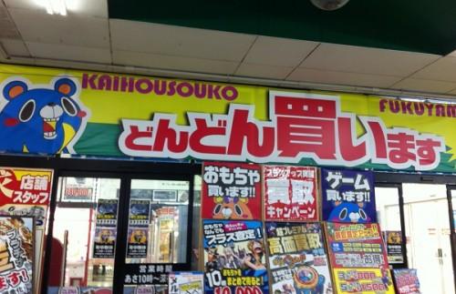 開放倉庫 福山店