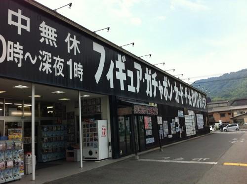 マンガ倉庫 呉店