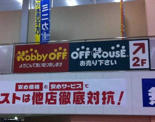 ホビーオフ 岡山モール店