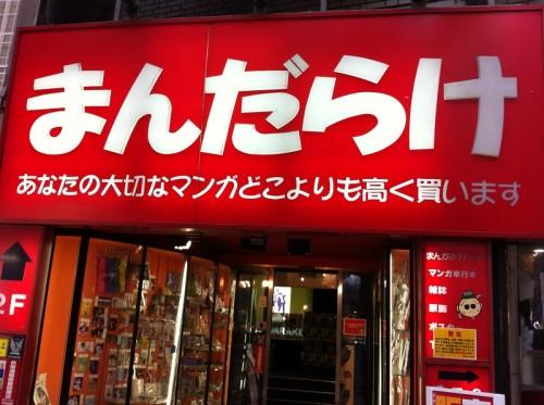 大阪北区 まんだらけ