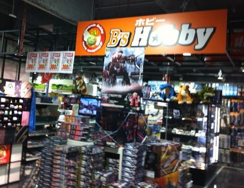 B's Hobby