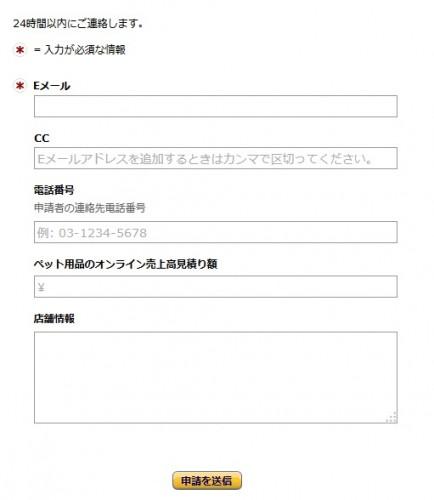 出品申請11